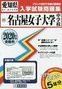2020 名古屋女子大学中学校 (愛知県国立・私立中学校入学試験問題)[本/雑誌] / 教英出版