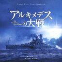 オリジナル・サウンドトラック アルキメデスの大戦[CD] / サントラ (音楽: 佐藤直紀)