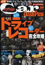 Car Goods Press 89 (TOKUMA CAR MOOK)[本/雑誌] / 徳間書店