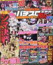 パチスロ実戦術RUSH 2019年9月号[本/雑誌] (雑誌) / ガイドワークス
