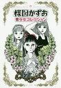 楳図かずお美少女コレクション[本/雑誌] / 楳図かずお/〔画〕
