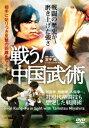 【戦う! 中国武術】戦闘の歴史が磨き上げた強さ[DVD] / 格闘技