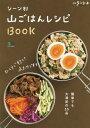 シーン別山ごはんレシピBOOK (エイムック)[本/雑誌] / エイ出版社