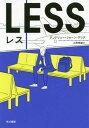 レス / 原タイトル:LESS[本/雑誌] / アンドリュー・ショーン・グリア/著 上岡伸雄/訳