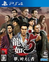 龍が如く5 夢 叶えし者 PS4 / ゲーム
