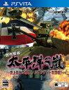 太平洋の嵐〜史上最大の激戦 ノルマンディー攻防戦!〜[PS Vita] / ゲーム