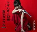 ツギハギの幻想[CD] / マキタマシロ