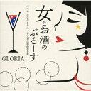 艺人名: G - 女とお酒のぶるーす[CD] / GLORIA