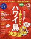 1冊丸ごとハワイ島 決定版 mini[本/雑誌] (エイムック) / エイ出版社