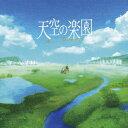 Artist Name: A - 天空の楽園[CD] / 小野塚晃