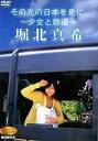 その先の日本を見に。~少女と鉄道~ / 堀北真希 画像