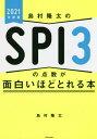 島村隆太のSPI3の点数が面白いほどとれる本 2021年度版[本/雑誌] / 島村隆太/著