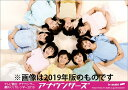 卓上 テレビ朝日女性アナウンサー [2020年カレンダー][グッズ] / テレビ朝日女性アナウンサー