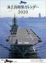 J-Ships [2020年カレンダー][グッズ] / カレンダー