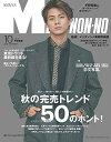 MEN'S NON-NO (メンズノンノ) 2019年10月号 【表紙】 平野紫耀 (King & Prince)[本/雑誌] (雑誌) / 集英社