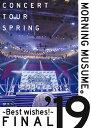 モーニング娘。'19コンサートツアー春 〜BEST WISHES 〜FINAL DVD / モーニング娘。'19