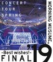モーニング娘。'19コンサートツアー春 〜BEST WISHES 〜FINAL Blu-ray / モーニング娘。'19
