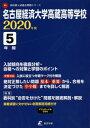 名古屋経済大学高蔵高等学校 5年間入試傾 -2020[本/雑誌] / 東京学参