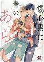 傷心男に春のあらし[本/雑誌] (GUSH COMICS) (コミックス) / ココミ/著