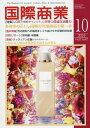 Rakuten - 国際商業 2019年10月号[本/雑誌] (雑誌) / 国際商業出版