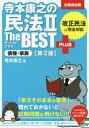 寺本康之の民法2 The BEST PLUS債権・家族 公務員試験[本/雑誌] / 寺本康之/著