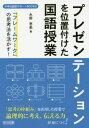 「フレームワーク」の思考法を活かす!プレゼンテーションを位置付けた国語授業 (中学校国語サポートBOOKS)[本/雑誌] / 永野恵美/著