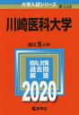 川崎医科大学 ('20 大学入試シリーズ 539) 本/雑誌 / 教学社