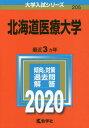 北海道医療大学 2020年版[本/雑誌] (大学入試シリーズ) / 教学社