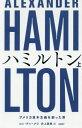 ハミルトン アメリカ資本主義を創った男 上 / 原タイトル:ALEXANDER HAMILTON[本/雑誌] / ロン・チャーナウ/著 井上廣美/訳