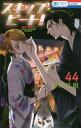 スキップ・ビート! 44  (花とゆめコミックス) (コミックス) / 仲村佳樹/著