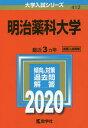 明治薬科大学 2020年版 (大学入試シリーズ)[本/雑誌] / 教学社