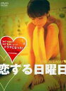 【送料無料選択可!】恋する日曜日 プレミアム DVD-BOX / TVドラマ
