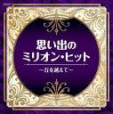 ザ・ベスト 思い出のミリオン・ヒット~丘を越えて~[CD] / オムニバス