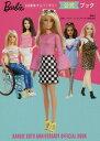 書籍のゆうメール同梱は2冊まで /Barbie 60周年アニバーサリー公式ブック 本/雑誌 / 講談社/編集 マテル インターナショナル株式会社/監修