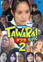 TAWARAちゃん2[DVD] / TVドラマ