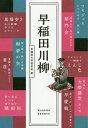 早稲田川柳[本/雑誌] / 早稲田大学校友会/著