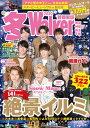 冬Walker首都圏版2020 (ウォーカームック) 本/雑誌 / KADOKAWA