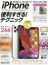 iPhone11Pro 便利すぎる!テク (iPhone11Pro/11ProMax)[本/雑誌] / スタンダーズ