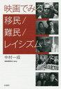 [書籍のゆうメール同梱は2冊まで]/映画でみる移民/難民/レイシズム[本/雑誌] / 中村一成/著