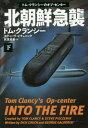 [書籍のゆうメール同梱は2冊まで]/北朝鮮急襲 下 / 原タイトル:TOM CLANCY'S OP-...