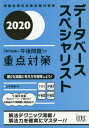 [書籍とのゆうメール同梱不可]/データベーススペシャリスト「専門知識+午後問題」の重点対策 2020 (情報処理技術者試験対策書)[本/雑誌..
