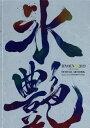 [書籍とのゆうメール同梱不可]/氷艶 HYOEN 2019 -月光かりの如く- Official Art Book[本/雑誌] (2019.7.26 FRI.-28 SUN.AT YOKOHAMA AR..