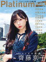 Platinum FLASH Vol.11 【W表紙】 齊藤京子 (日向坂46) / 太田夢莉 (NMB48)[本/雑誌] (単行本・ムック) / 光文社