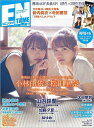 ENTAME (エンタメ) 2020年1月号 【W表紙】 欅...