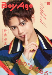 BoyAge-ボヤージュ-[本/雑誌] vol.10 【表紙】 片寄涼太(GENERATIONS <strong>from</strong> <strong>EXILE</strong> TRIBE) (カドカワエンタメムック) / KADOKAWA