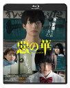 惡の華[Blu-ray] 通常版 / 邦画