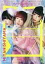 MIYANISHIYAMA PHOTO BOOK 100万回のかわいい!!![本/雑誌] / MIYANISHIYAMA/衣装・写真