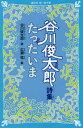 たったいま 谷川俊太郎詩集[本/雑誌] (講談社青い鳥文庫) / 谷川俊太郎/詩 広瀬弦/絵