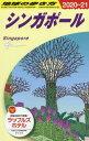 地球の歩き方 D20[本/雑誌] / 地球の歩き方編集室/編集