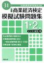 /全国商業高等学校協会主催商業経済検定模擬試験問題集1・2級 平成31年度版ビジネス経済A / 実教出版